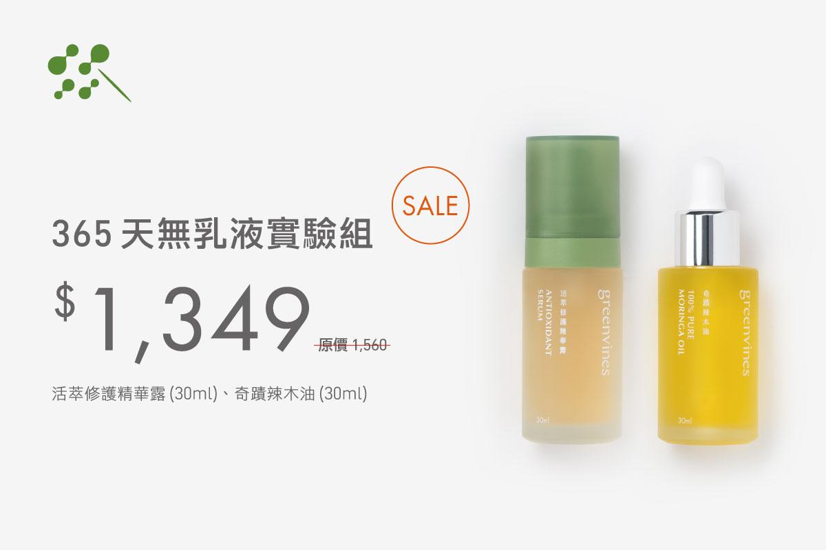 blog_cta_serum-oil