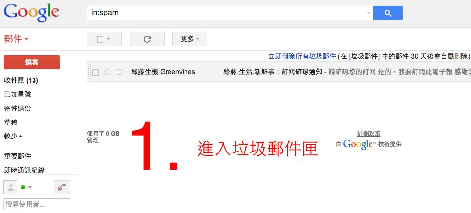 gmail2_1