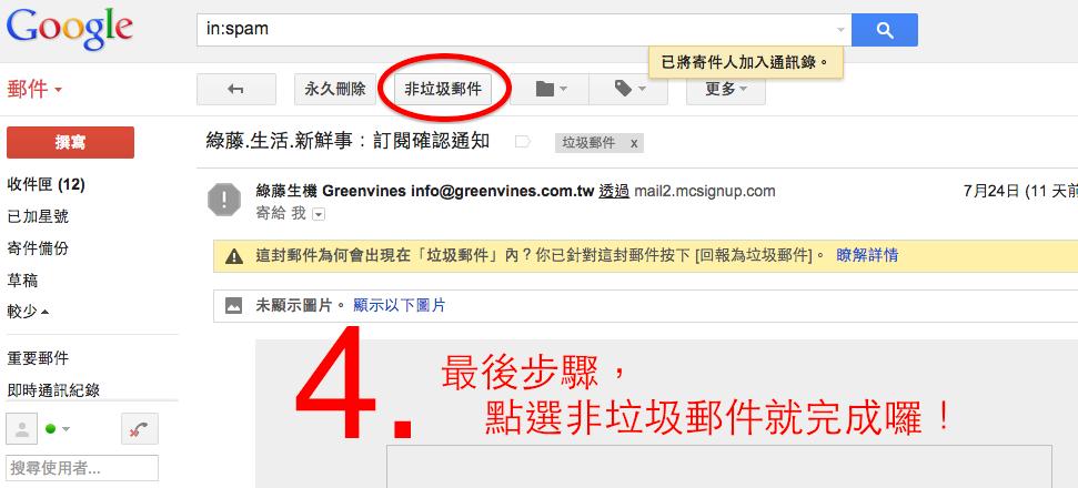 gmail2_4