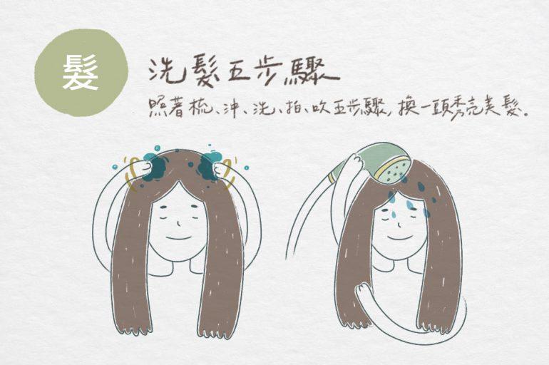 Wash-hair-5-steps-featureimage