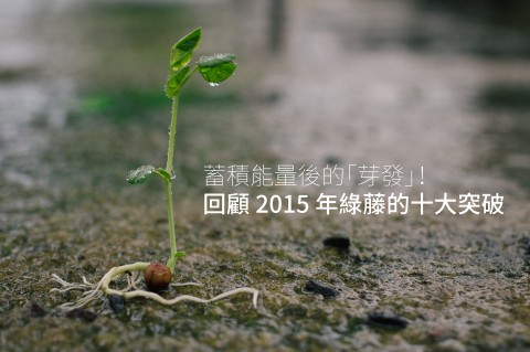 2015-feature (1)