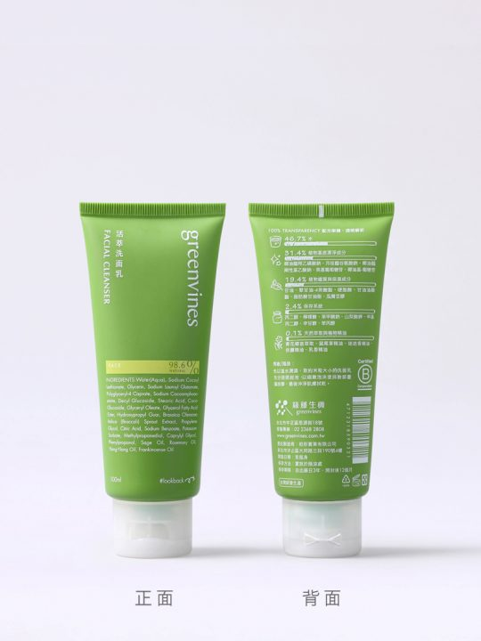 kv_facial-cleanser