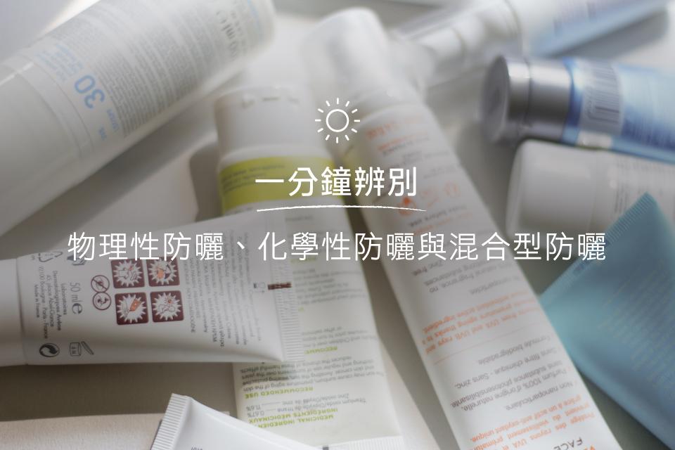 threen-sunscreen_blog-kv2
