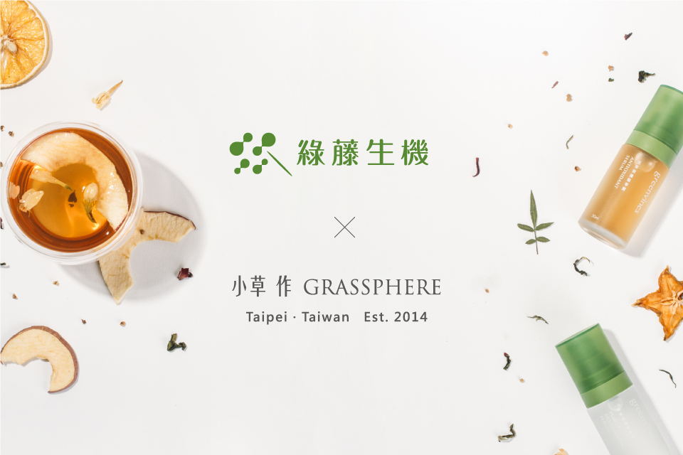 grassphere_blog-kv